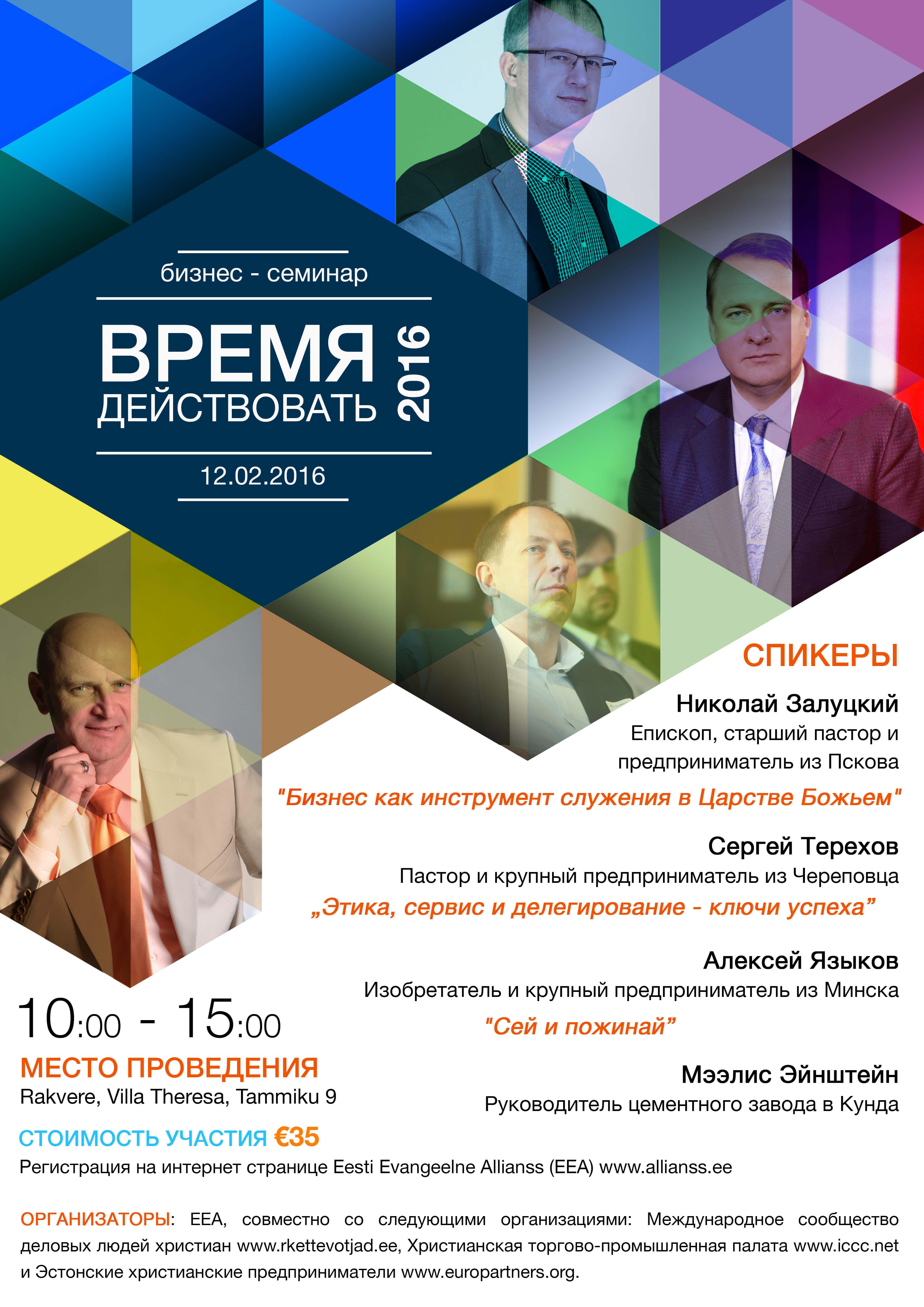 Ettevotusseminar_rus_web